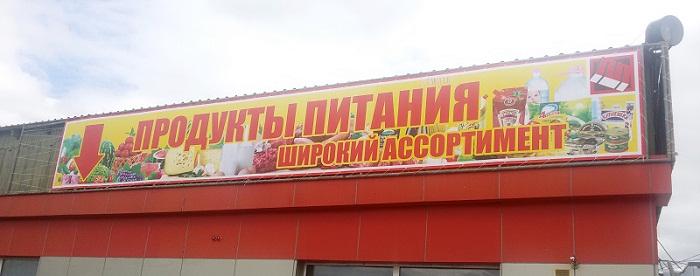 Широкоформатная печать на баннерах в Нижнем Новгороде